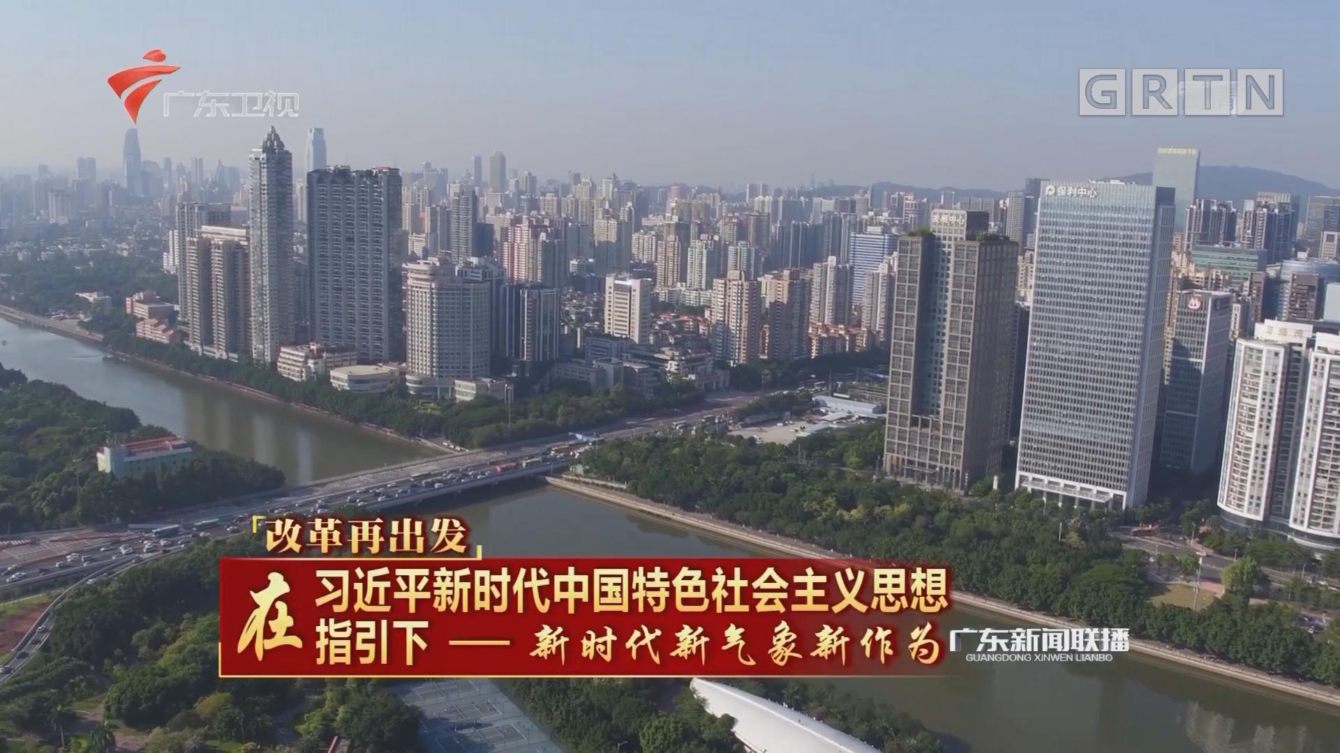 广州:推进简政放权 激发创新活力