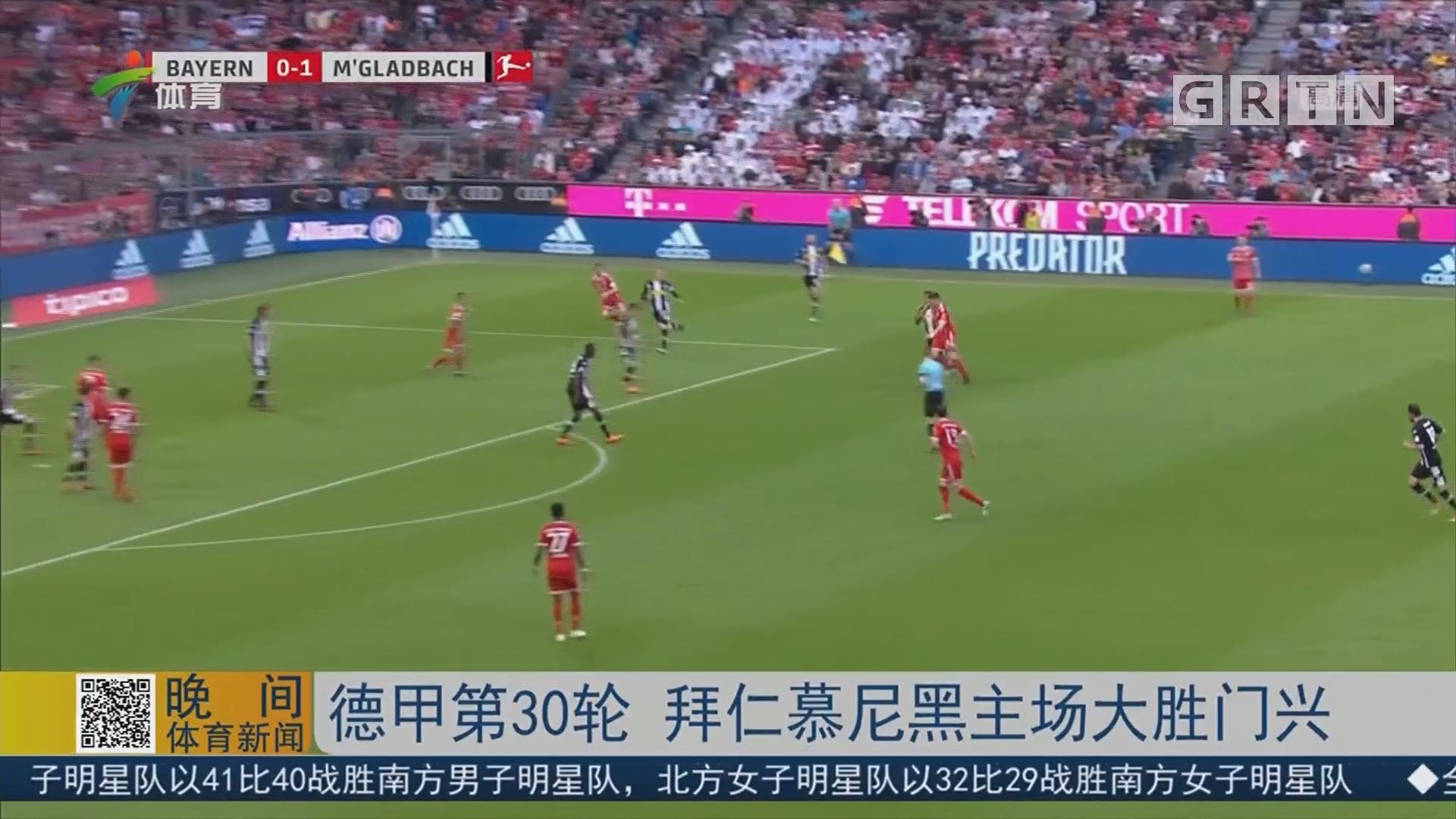 德甲第30轮 拜仁慕尼黑主场大胜门兴