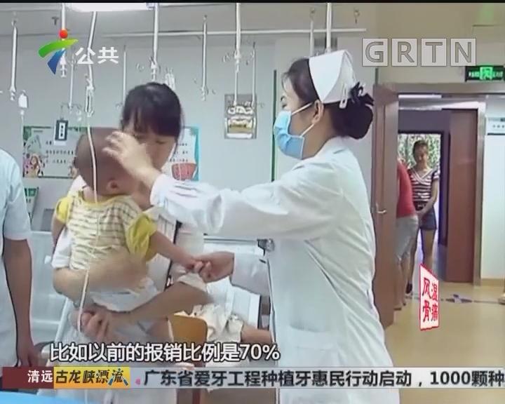 广州:五月起儿科收费部分上调