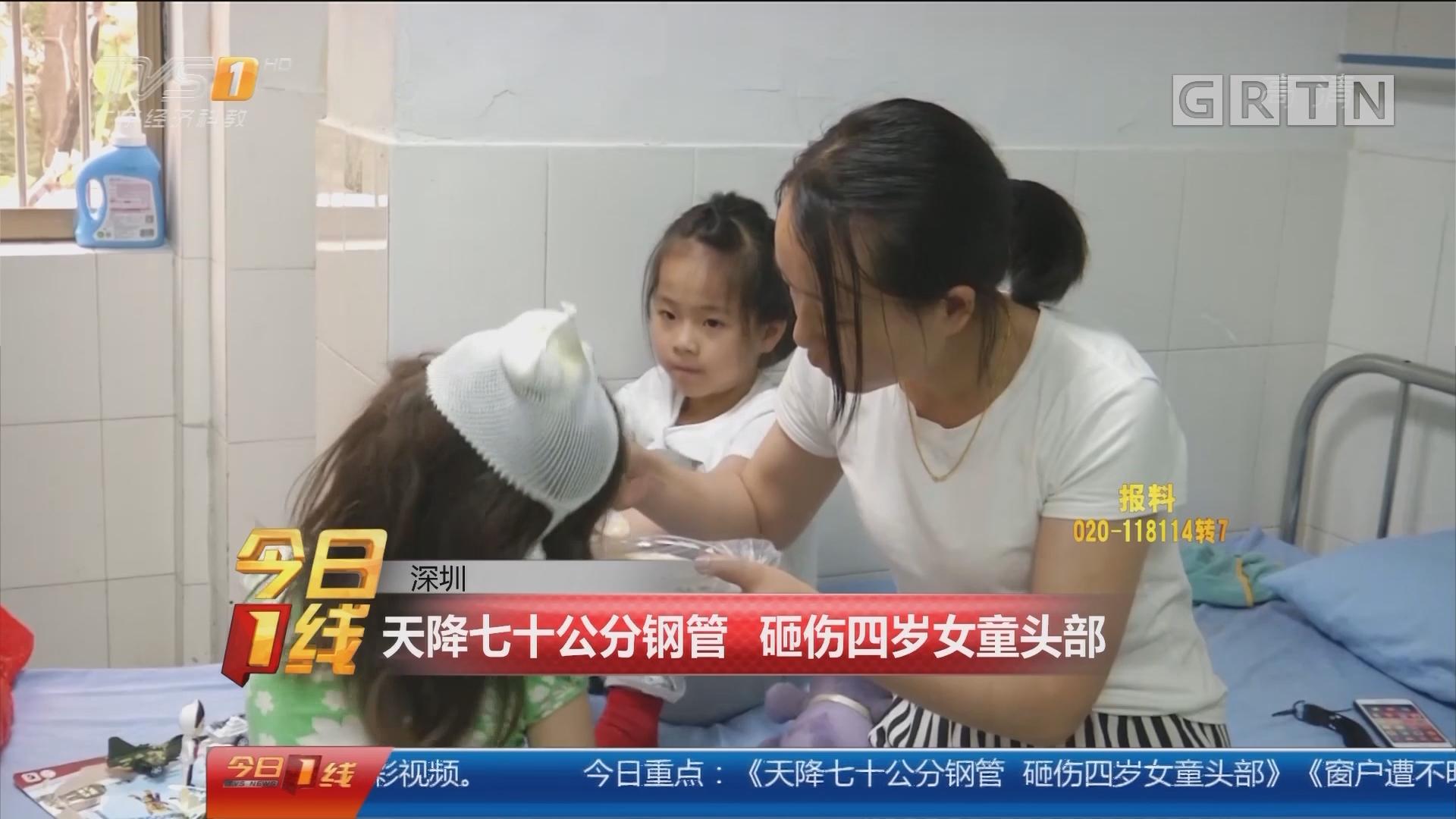 深圳:天降七十公分钢管 砸伤四岁女童头部