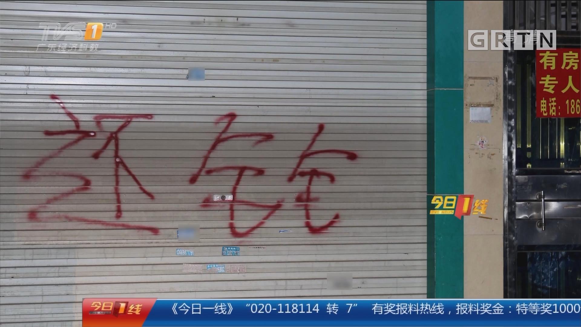 """东莞:涉暴力""""放贷收债"""" 八嫌疑人落网"""