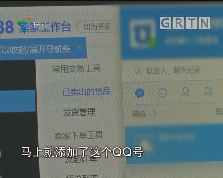 """热心""""客服""""远程操作 骗走网店主过万元"""