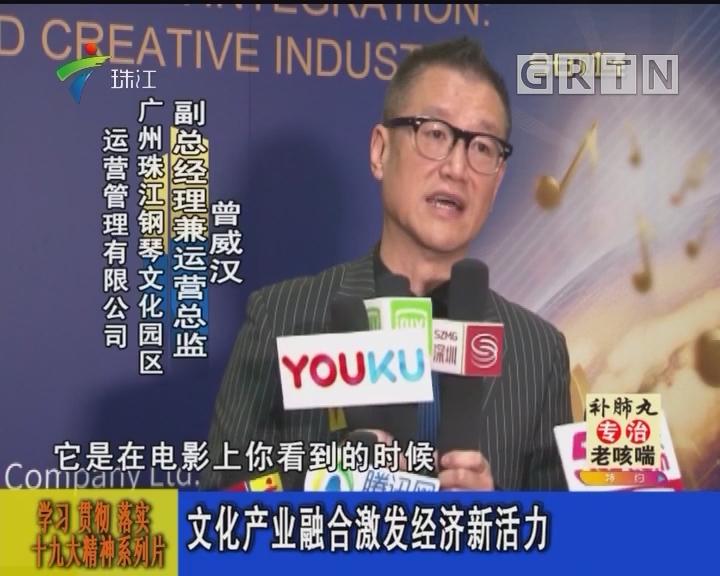 文化产业融合激发经济新活力