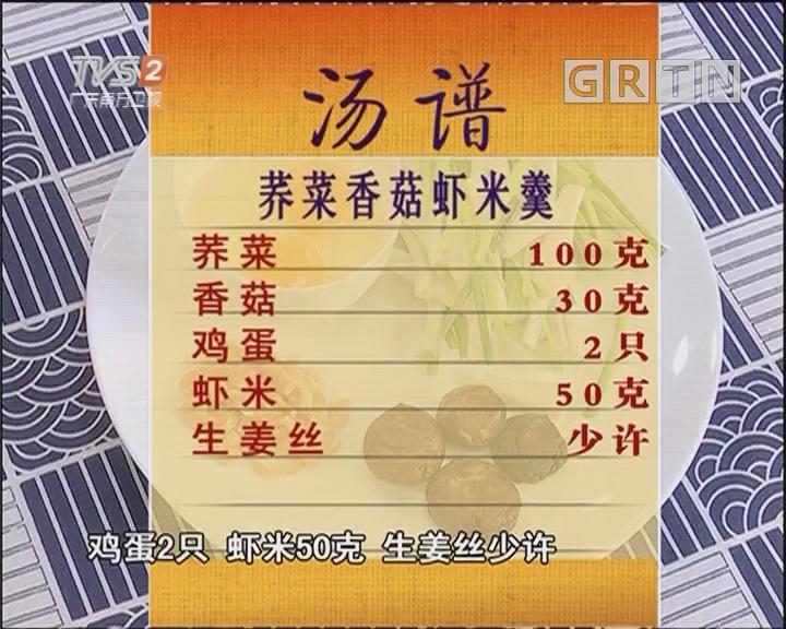 荠菜香菇虾米羹