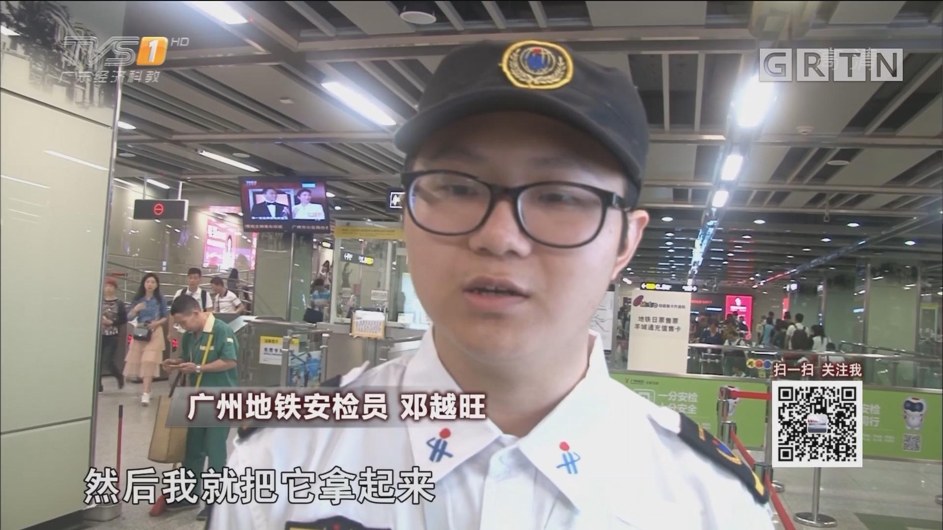 """广州:""""大头虾""""丢了15万 安检员""""完璧归赵"""""""