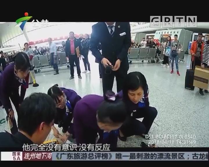 火车站内男子突然倒地 众人合力抢救