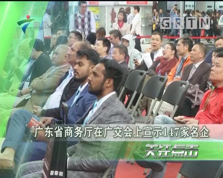 广东省商务厅在广交会上宣示147家民企