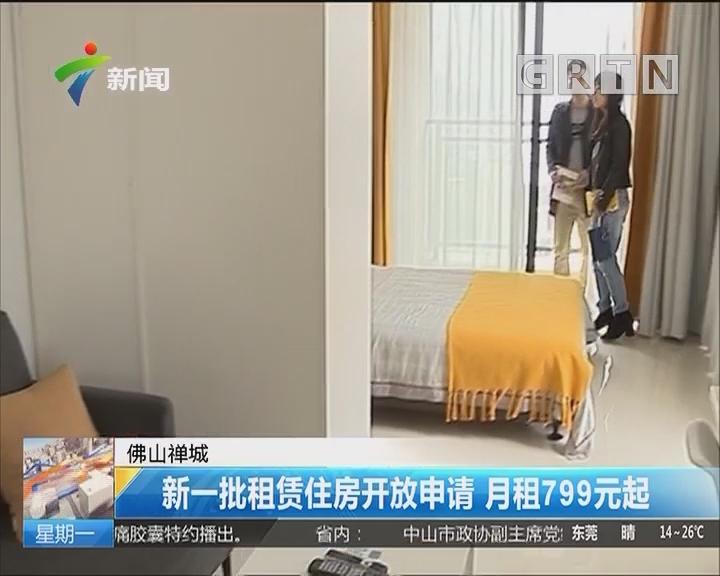 佛山禅城:新一批租赁住房开放申请 月租799元起