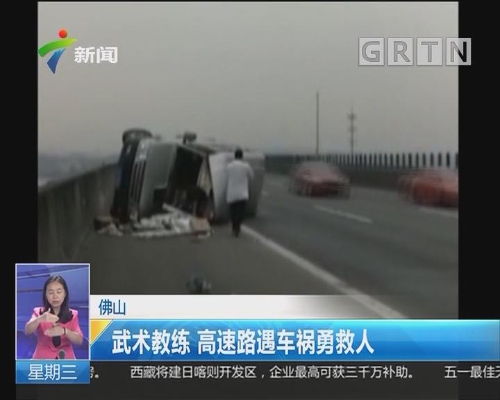 佛山:武术教练 高速路遇车祸勇救人