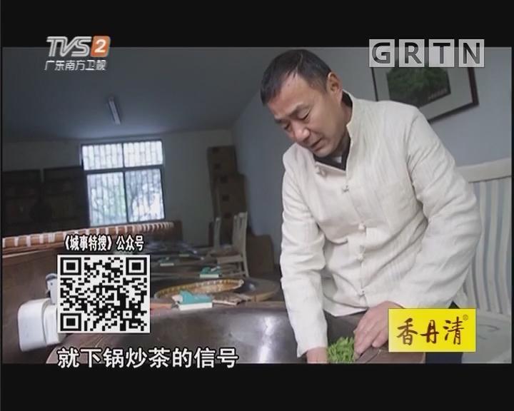 了不起的工匠——炒茶人