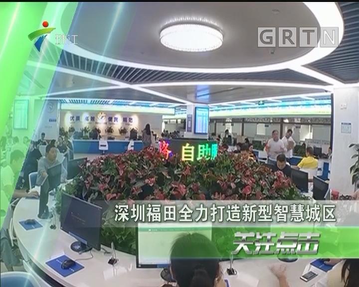 深圳福田全力打造新型智慧城区