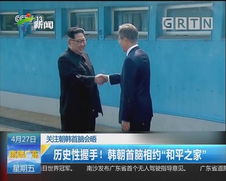 """关注朝韩首脑会晤:历史性握手!韩朝首脑相约""""和平之家"""""""