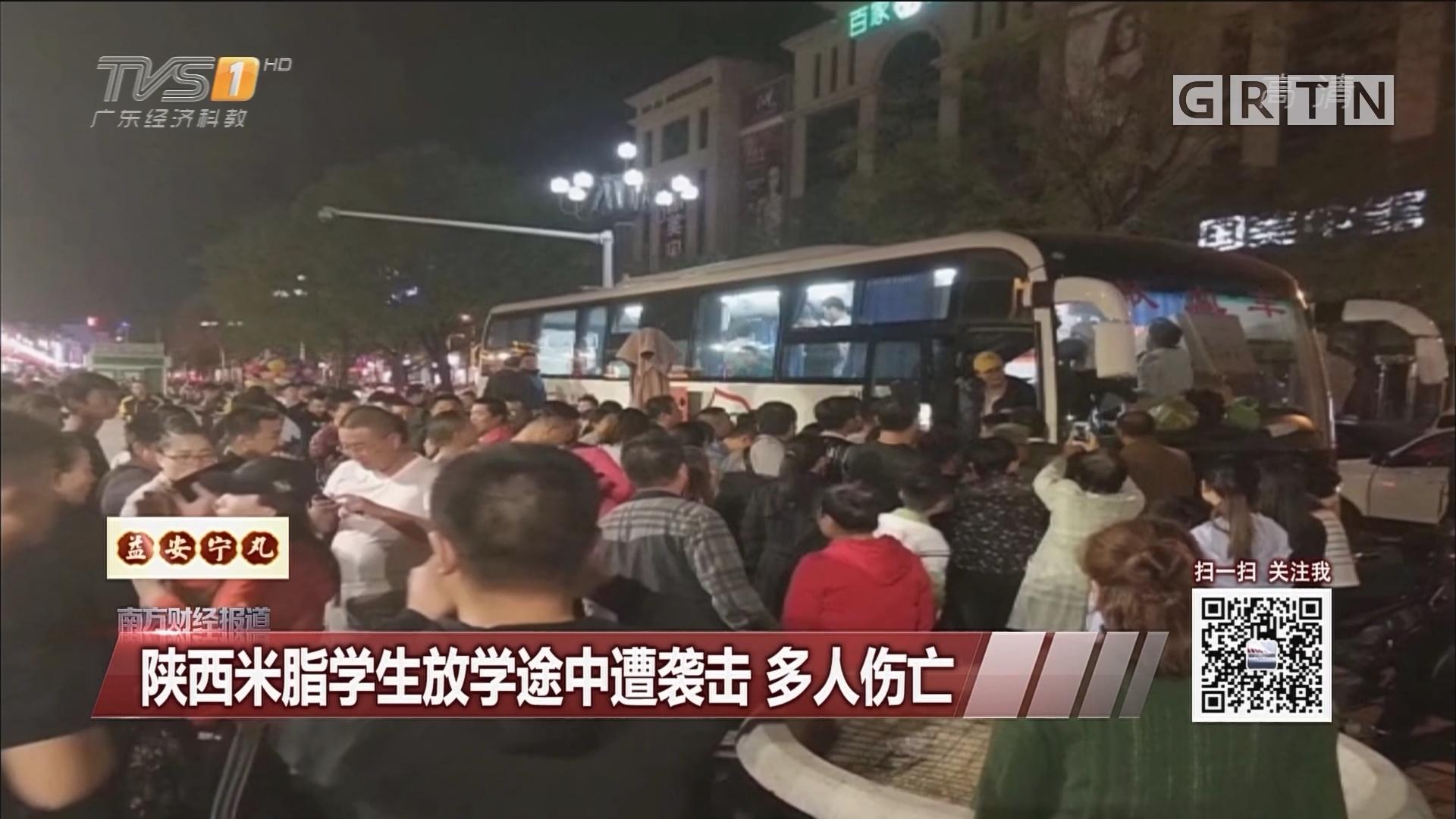 陕西米脂学生放学途中遭袭击 多人伤亡