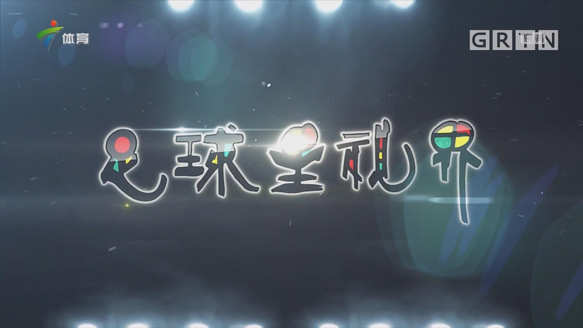 """[HD][2018-04-09]足球星视界:阿兰""""替身""""发威 恒大气势如虹"""