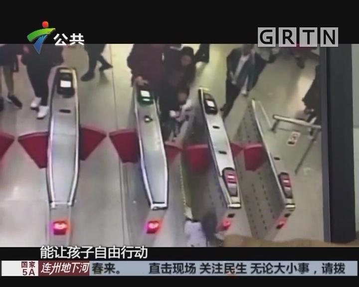 深圳:两孩子被地铁门隔开 手上还绑着防走失绳