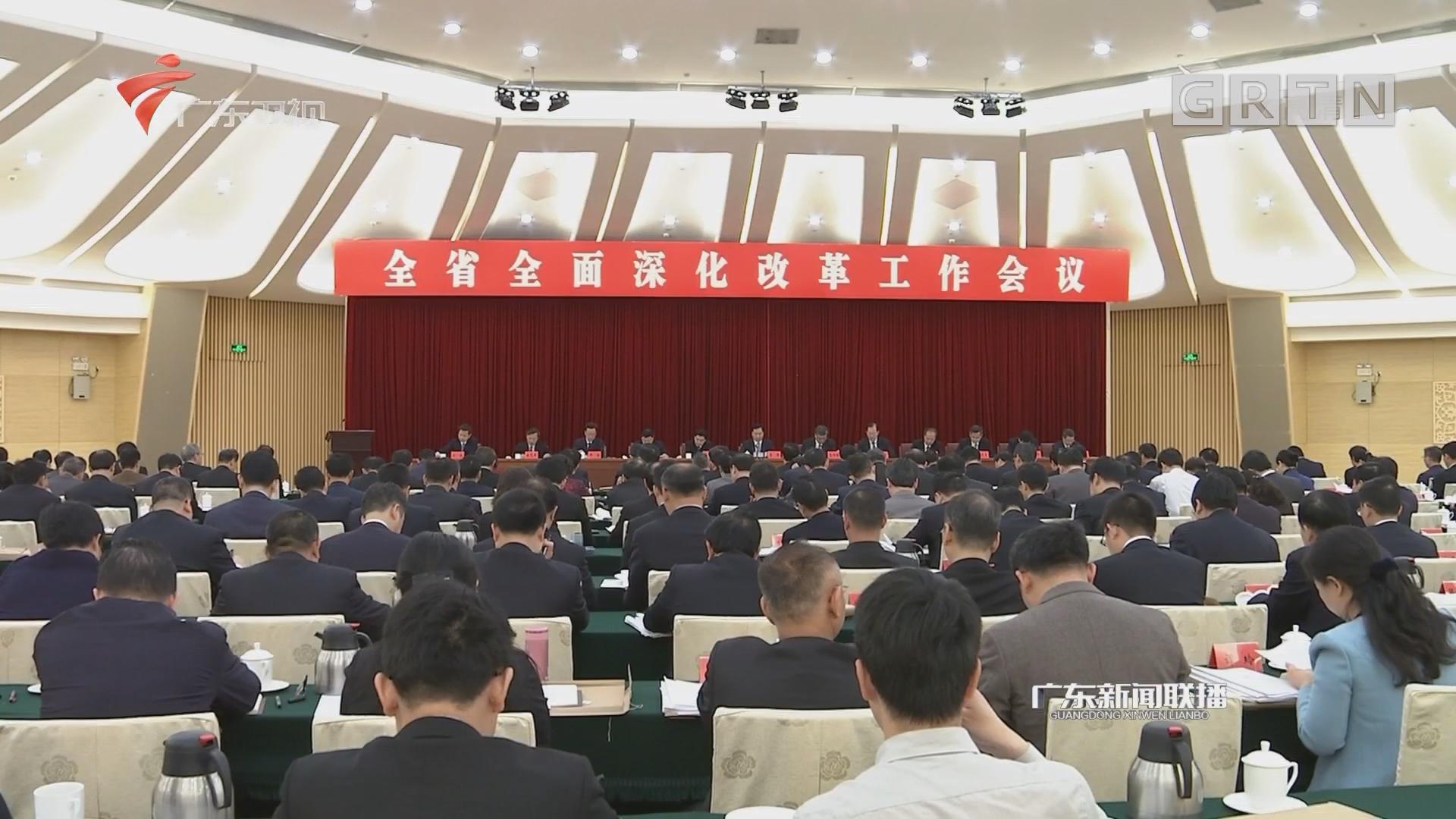 全省全面深化改革工作会议在广州召开 李希出席并讲话 马兴瑞主持