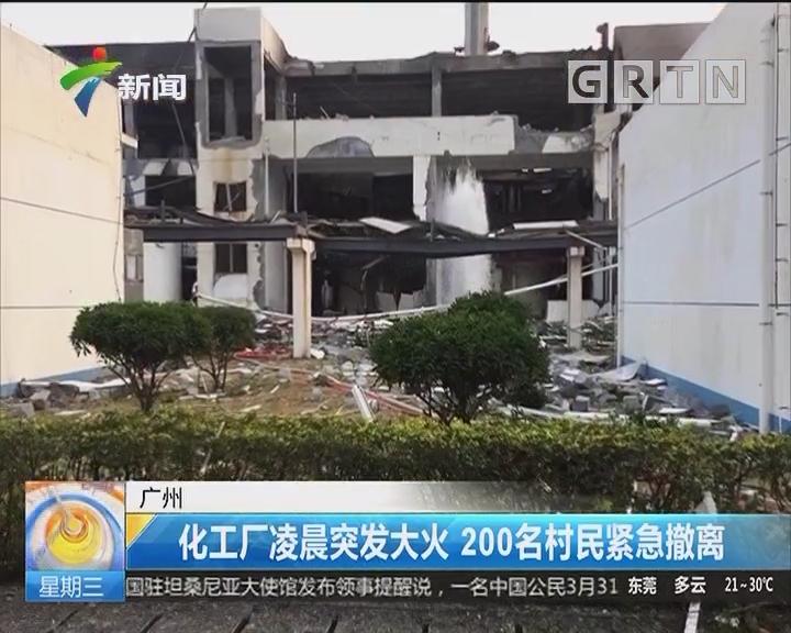 广州:化工厂凌晨突发大火 200名村民紧急撤离