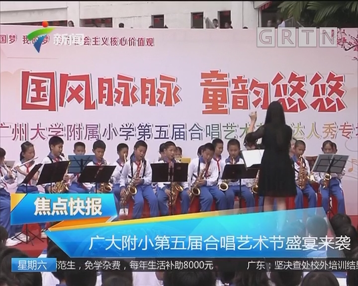 广大附小第五届合唱艺术节盛宴来袭