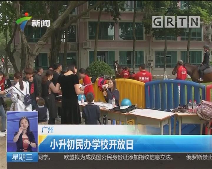 广州:小升初民办学校开放日