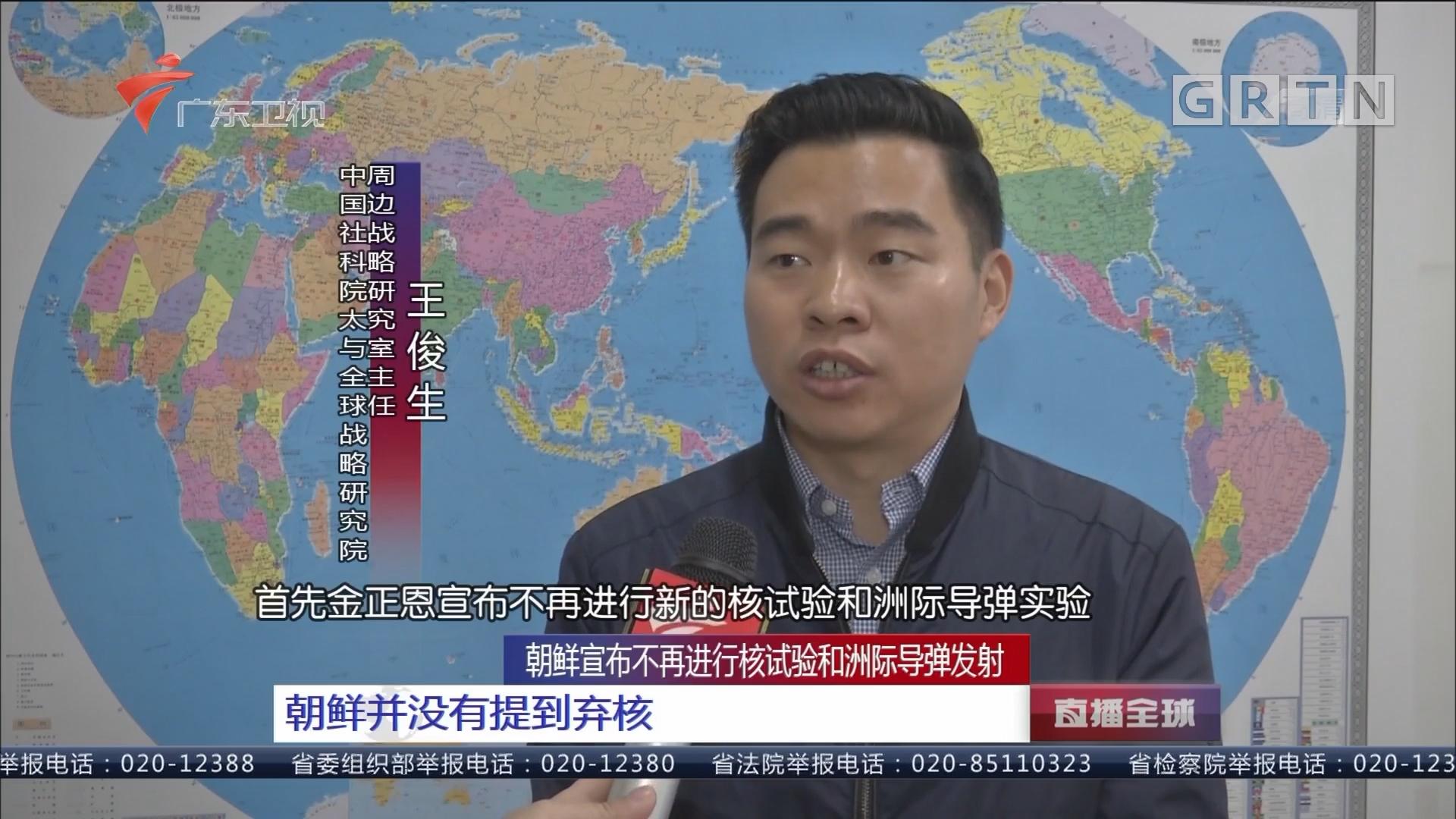 朝鲜宣布不再进行核试验和洲际导弹发射 金正恩:朝鲜不再进行任何核试验和洲际弹道导弹发射