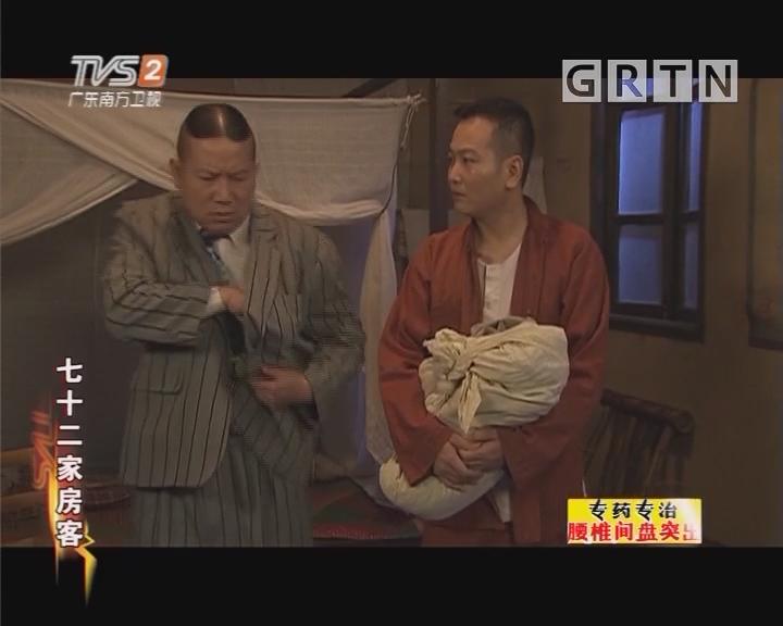[2018-04-16]七十二家房客:门道(二)