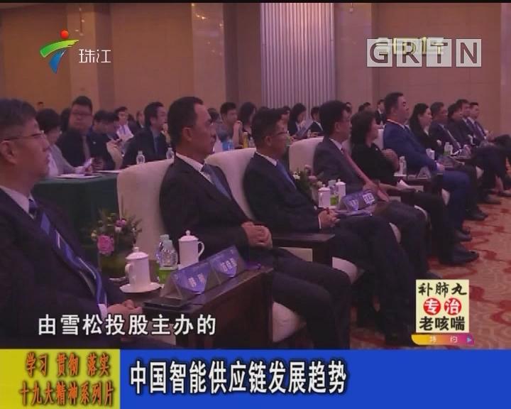 中国智能供应链发展趋势