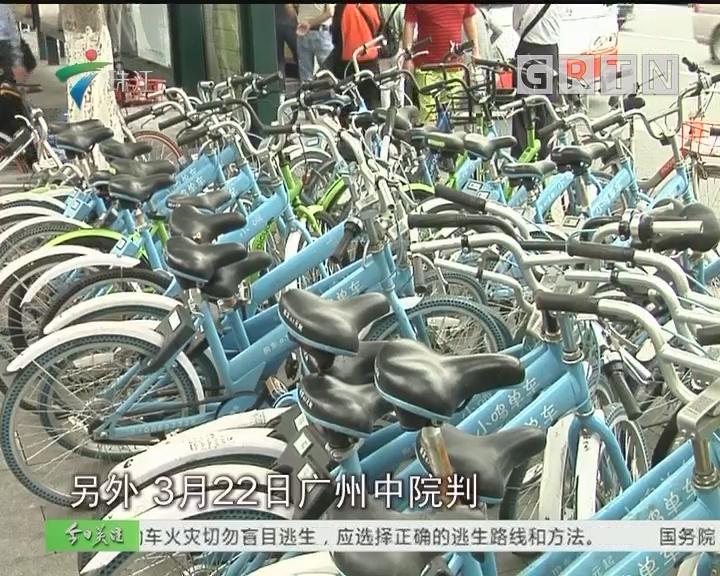 """资本""""退潮"""" 大量共享单车被遗弃"""