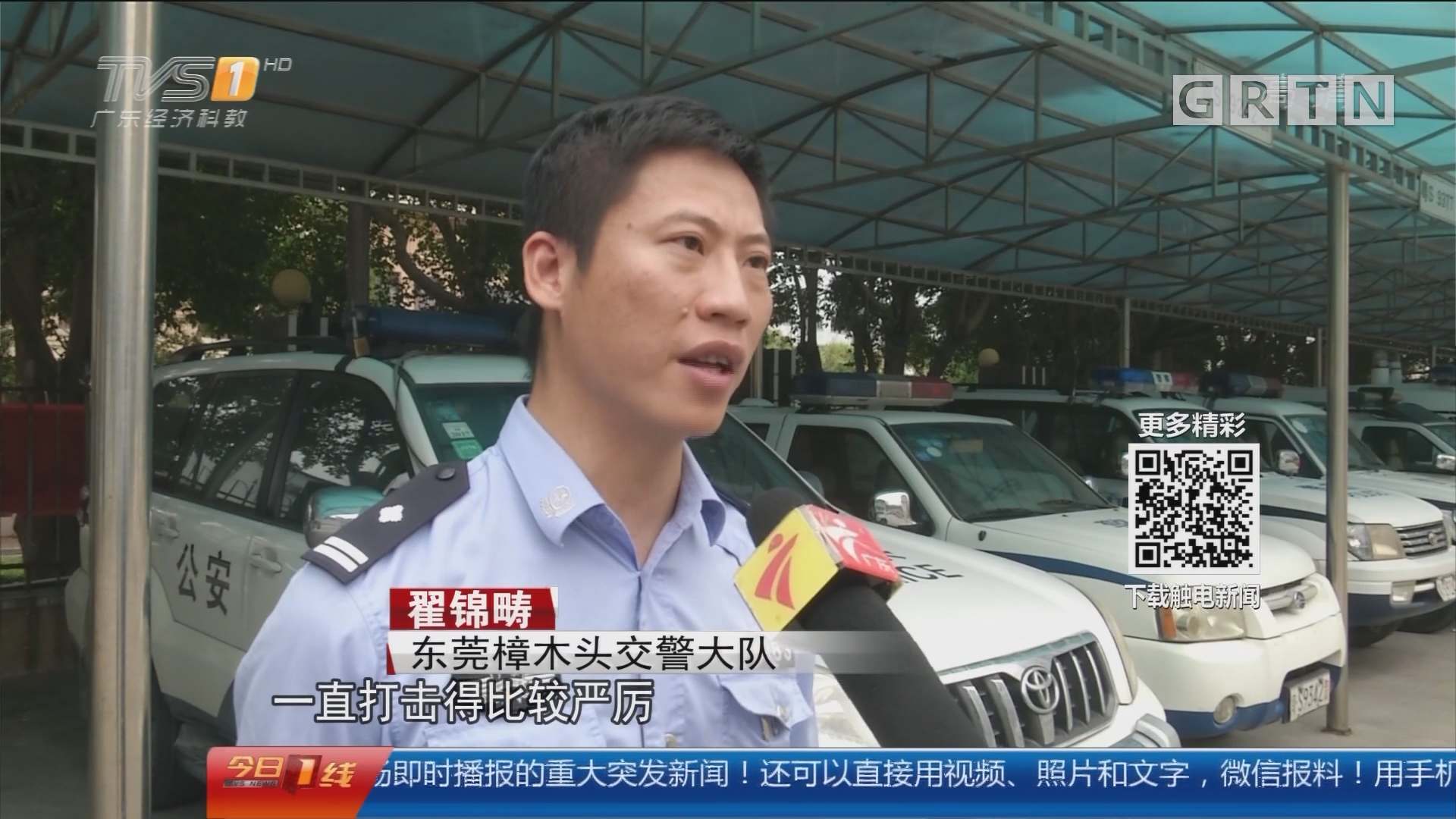 东莞樟木头:夜查泥头车超载 司机全部弃车逃逸