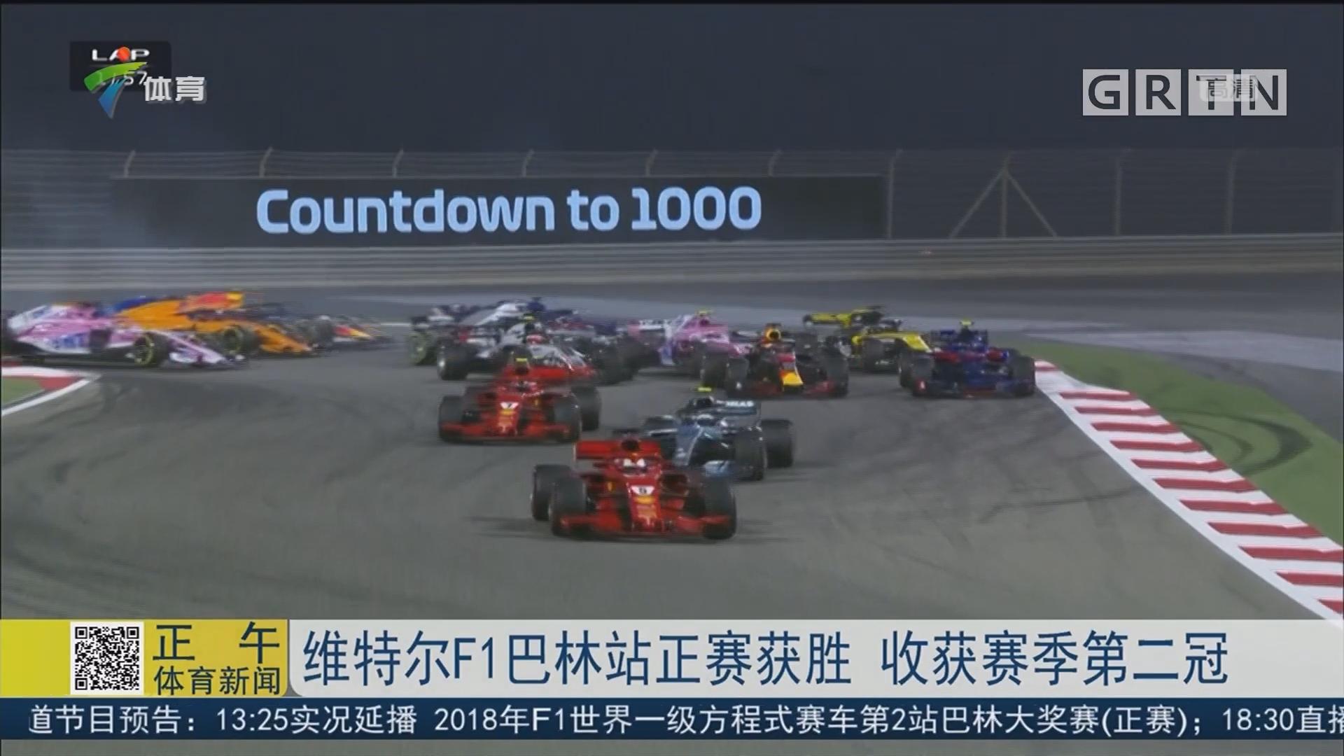 维特尔F1巴林站正赛获胜 收获赛季第二冠