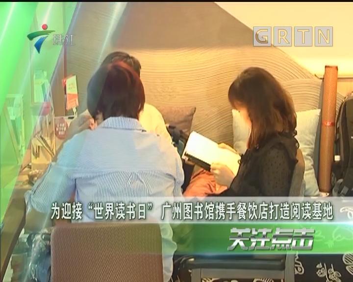 """为迎接""""世界读书日""""广州图书馆携手餐饮店打造阅读基地"""