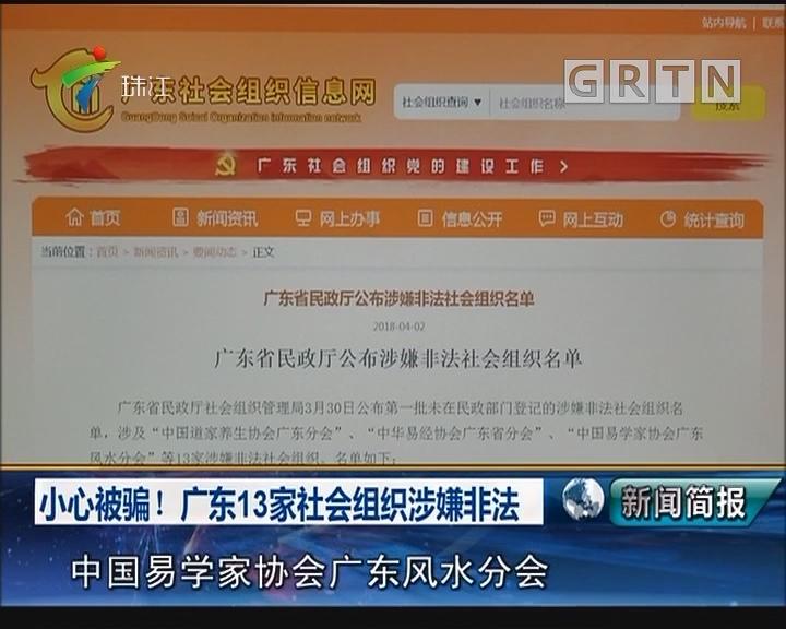 小心被骗!广东13家社会组织涉嫌非法