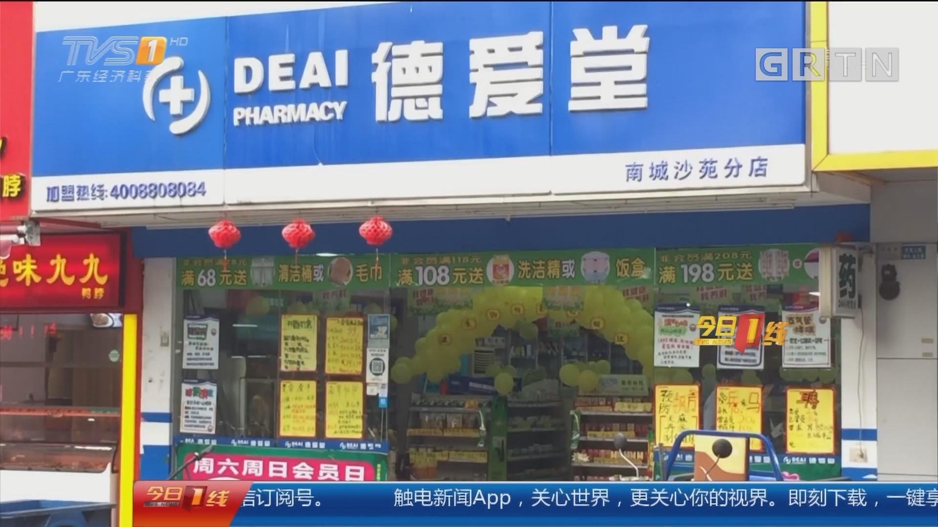 一线独家:广东药店违规销售处方药调查 去年被曝光举报 今年依旧违规卖药