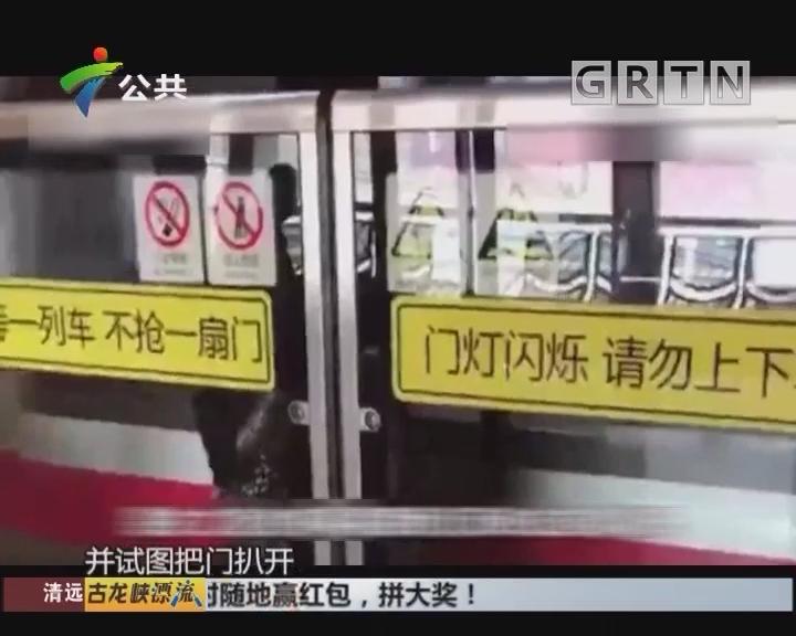 """女子为上地铁扒门不成反被""""困""""夹层,地铁正在加速!"""