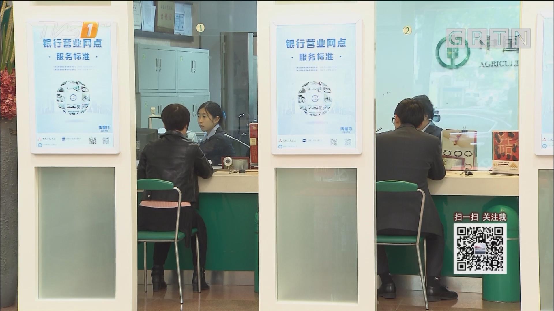 新闻调查:银行服务 哪些让人别扭?(上)