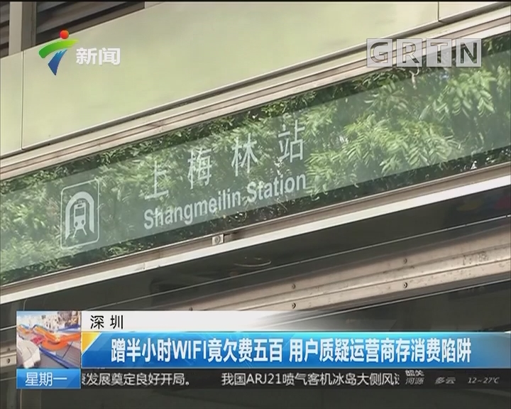 深圳:蹭半小时WIFI竟欠费五百 用户质疑运营商存消费陷阱