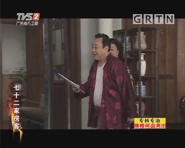 [2018-04-13]七十二家房客:我们的故事(下)