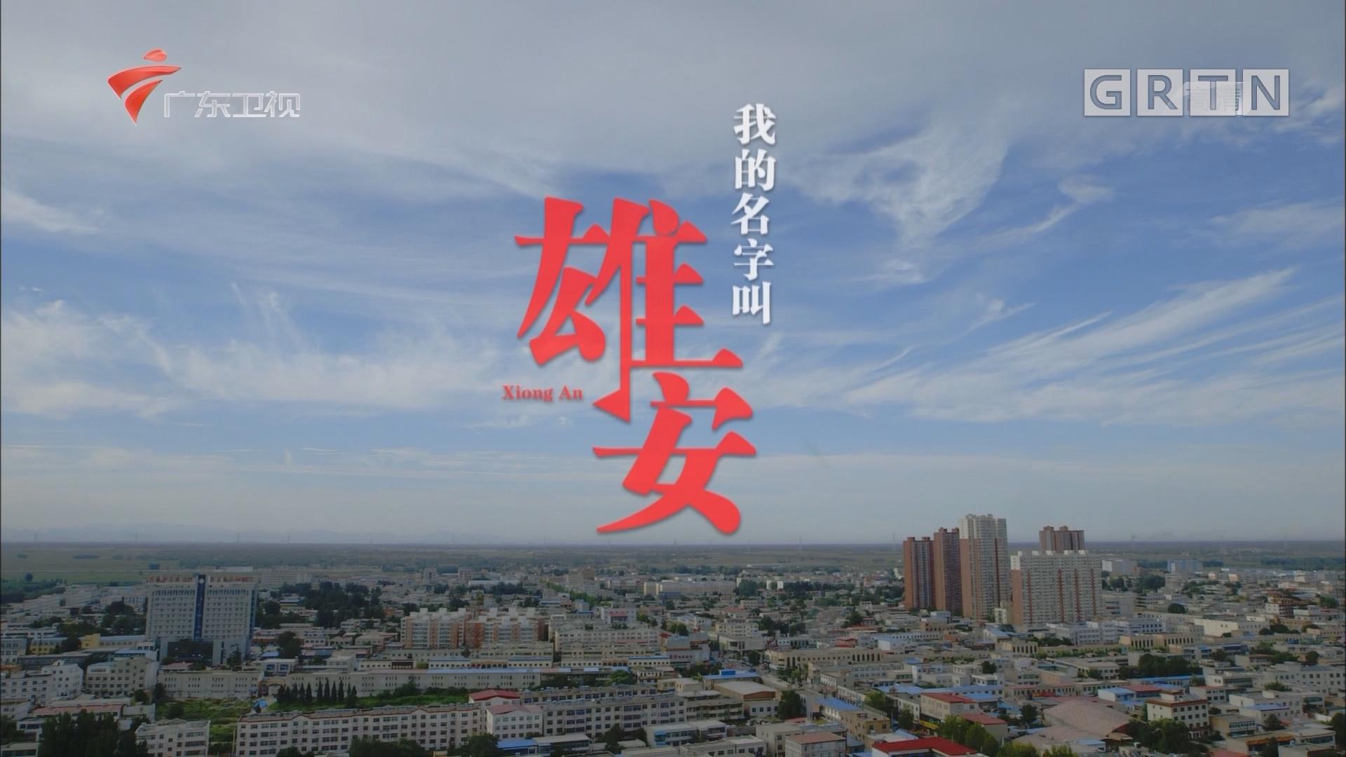 [HD][2018-04-09]中国梦·创新动力:我的名字叫雄安
