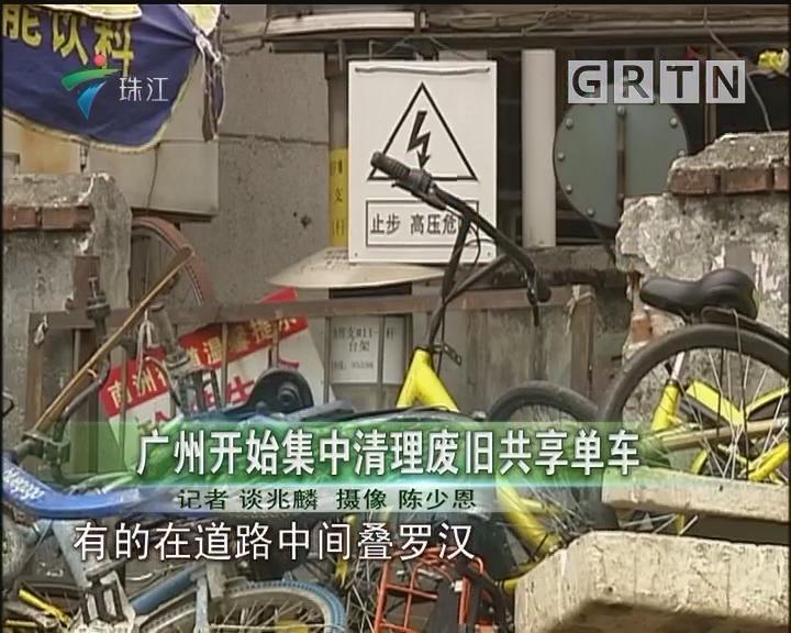 广州开始集中清理废旧共享单车