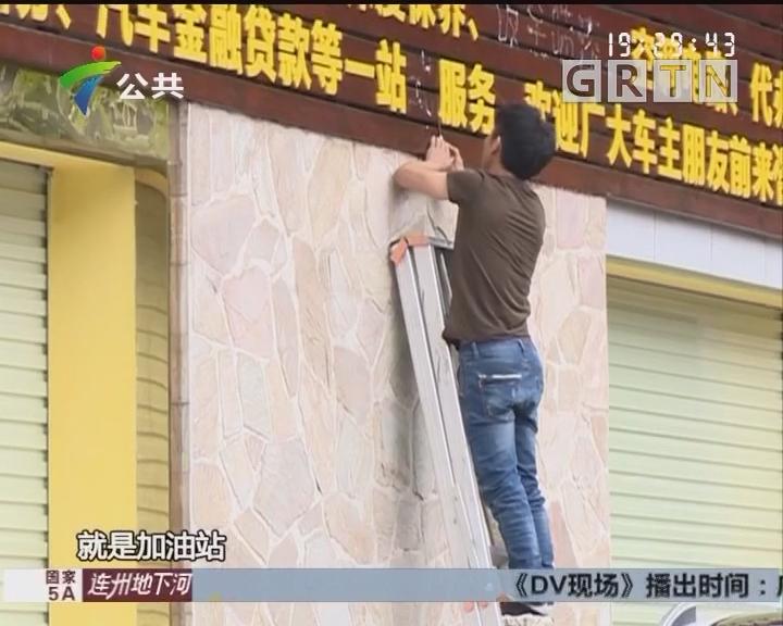 住户投诉:家门口建汽修厂 手续没办好就装修