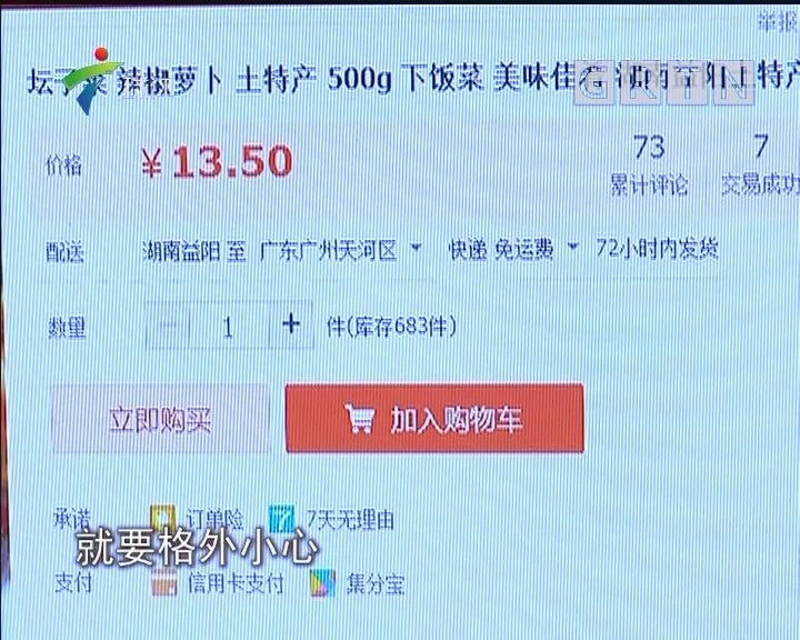 """315调查:网购土特产 小心到手变""""特惨"""""""