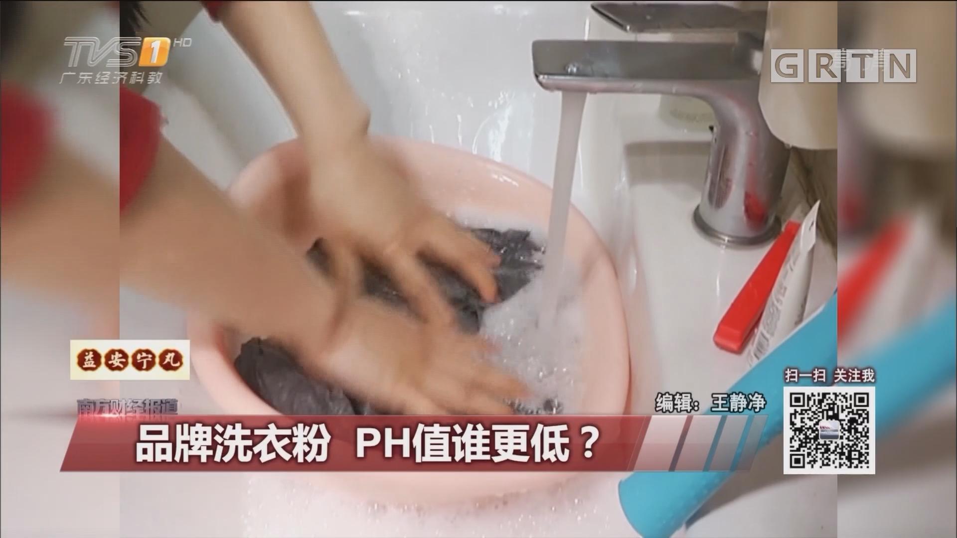 品牌洗衣粉 PH值谁更低?