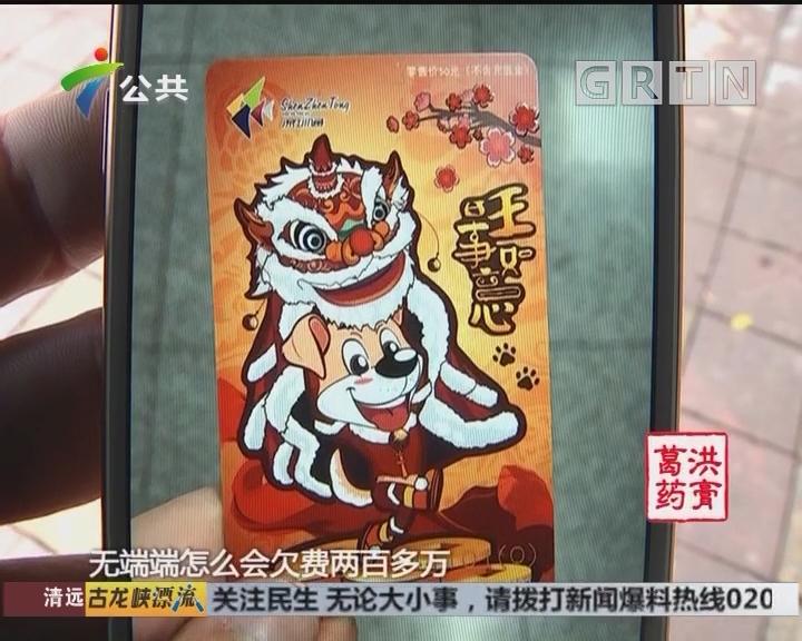 深圳通欠费200多万 官方回应刷卡异常