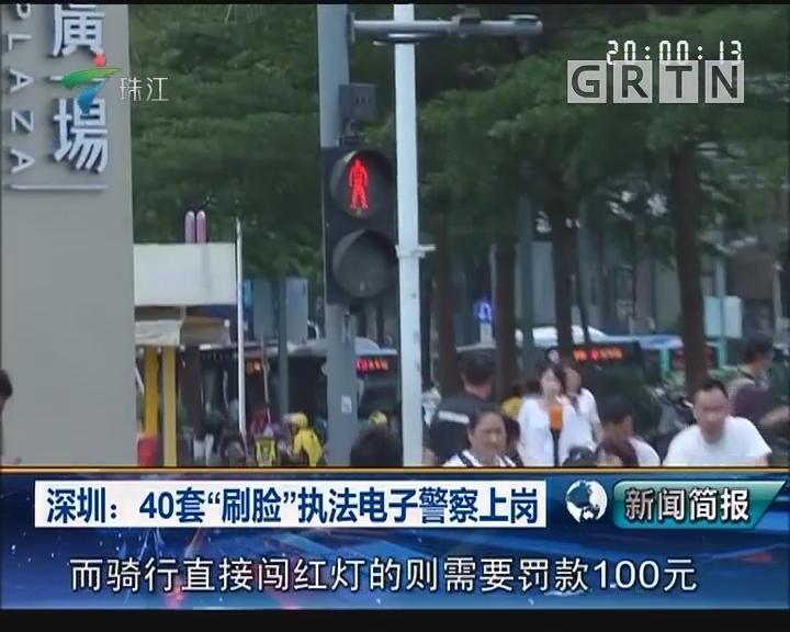 """深圳:40套""""刷脸""""执法电子警察上岗"""