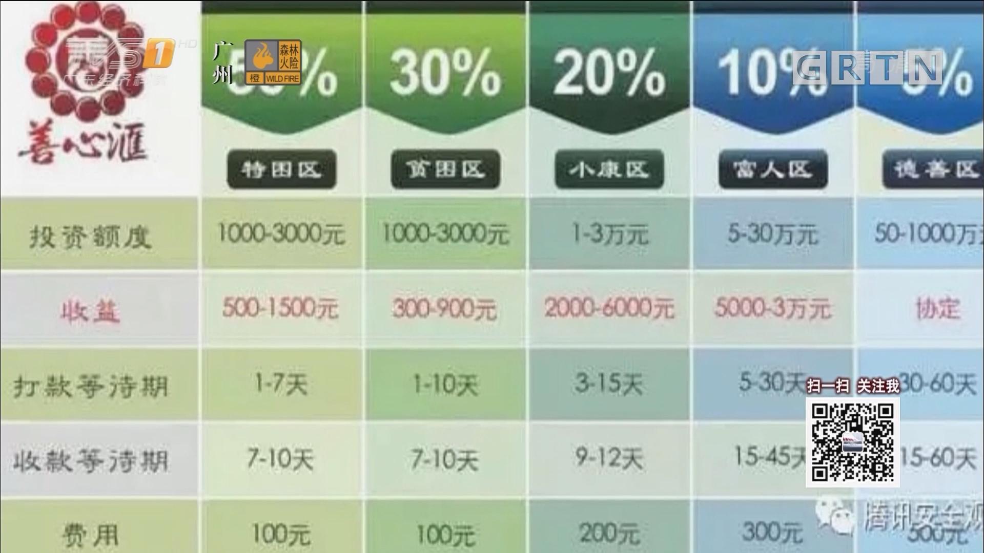 2017年传销平台参与人数超过3000万 广东为重灾区