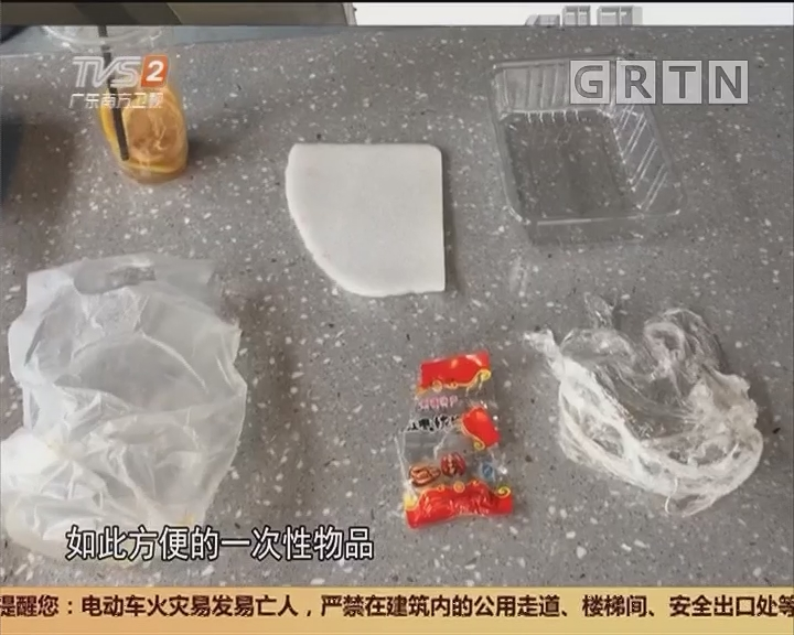 世界地球日策划:向塑料说不 一次性塑料 一天你抛弃了多少件?