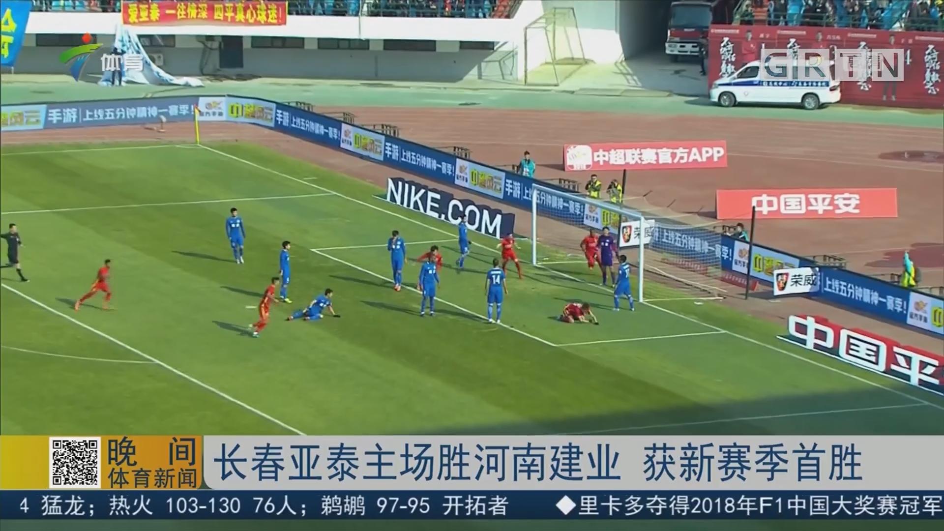 长春亚泰主场胜河南建业 获新赛季首胜