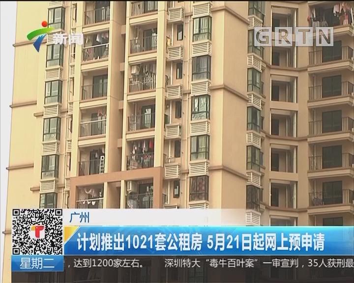 广州:计划推出1021套公租房 5月21日起网上预申请