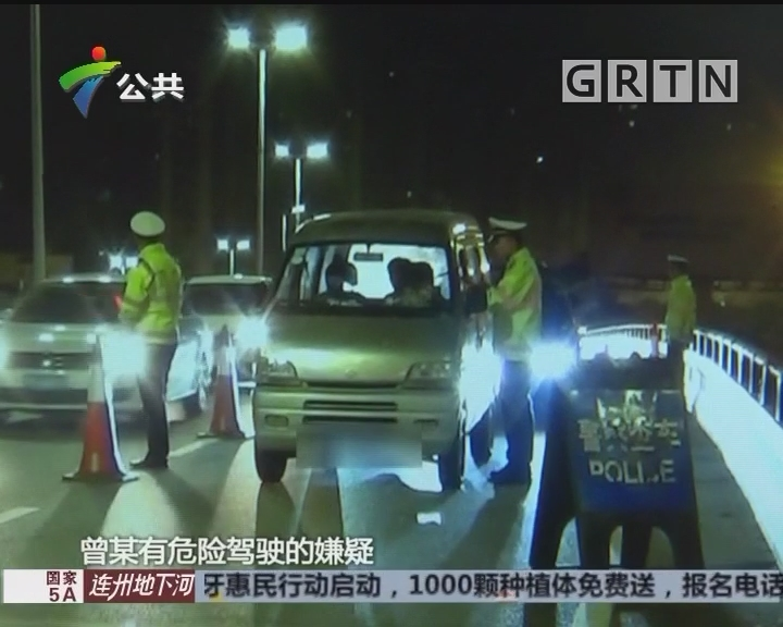 深圳:男子无证醉驾被查 面对交警还理直气壮