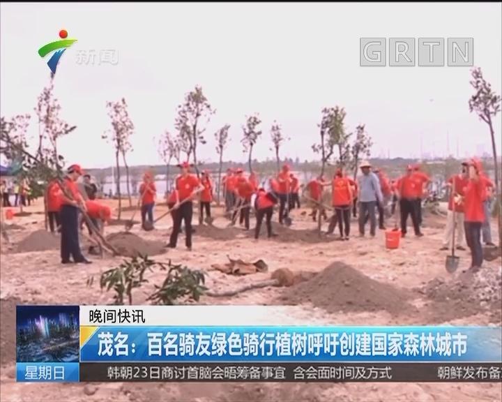 茂名:百名骑友绿色骑行植树呼吁创建国家森林城市