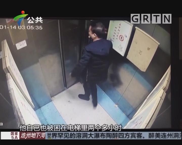 """醉汉猛踹电梯门 电梯""""罢工""""自己被困"""